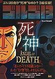 ゴルゴ13 ANGEL OF DEATH~死神~