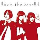 love the world(初回限定盤)(DVD付)