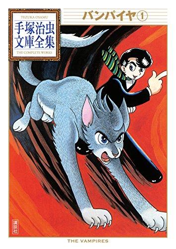 バンパイヤ 手塚治虫文庫全集(1)