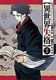 異世界失格 (2) (ビッグコミックス)