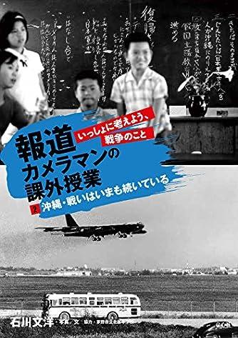 2沖縄・戦いはいまも続いている (報道カメラマンの課外授業 いっしょに考えよう、戦争のこと)