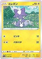 【ミラー仕様】ポケモンカードゲーム S4a 057/190 エレズン 雷 ハイクラスパック シャイニースターV