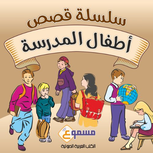 Atfal Al Madrasah Kids Stories audiobook cover art