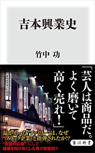 吉本興業史 (角川新書)