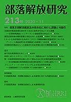 部落解放研究 第213号