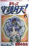 まもって守護月天! (6) (ガンガンコミックス)