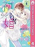 初×婚 4 (りぼんマスコットコミックスDIGITAL)