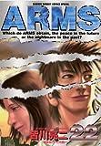 ARMS(22) (少年サンデーコミックス)