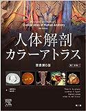 人体解剖カラーアトラス(電子書籍付)(原書第8版)