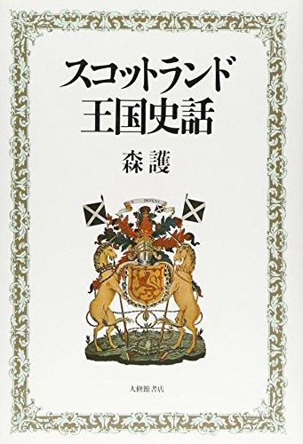 スコットランド王国史話の詳細を見る
