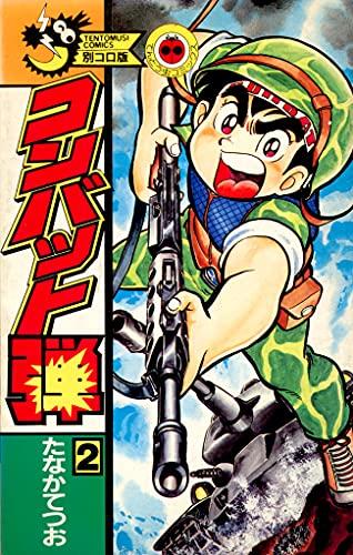 コンバット弾2: チョロQ戦隊 (激闘!未来人類を救え)