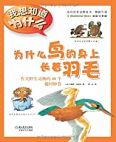 Why do I want to know why the bird's body with feathers: about 40 interesting wildlife ask repartee(Chinese Edition)