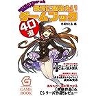 絶対に読みたいゲームブック40選 (幻想迷宮ゲームブック)