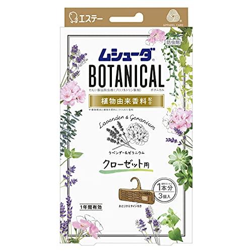 ムシューダ ボタニカル 香り 衣類 防虫剤 クローゼット用 ラベンダー&ゼラニウム 3個入 1年間有効