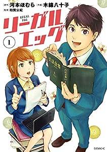 リーガルエッグ(1) (イブニングコミックス)