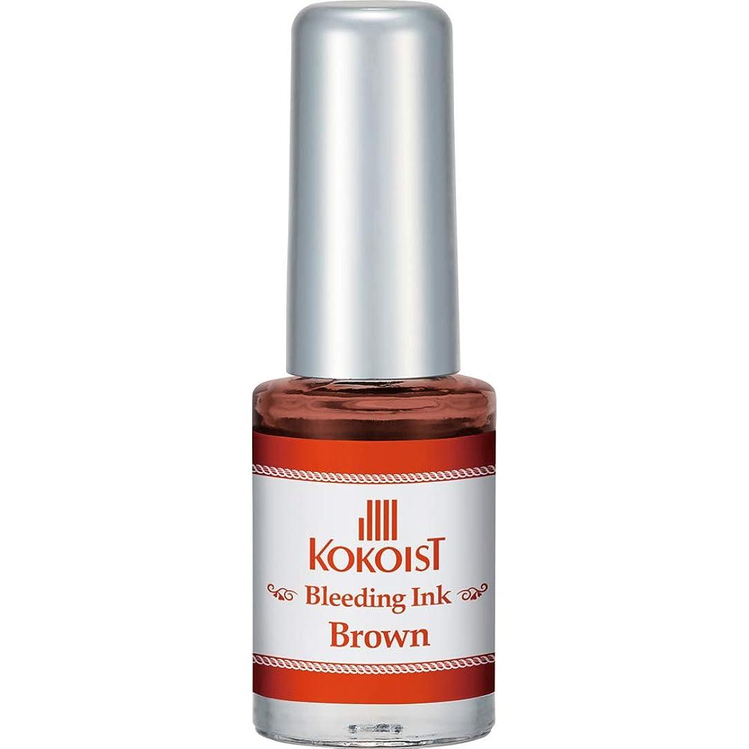 ゴミ予防接種承認するKOKOIST ブリーディングインク ブラウン BI-07