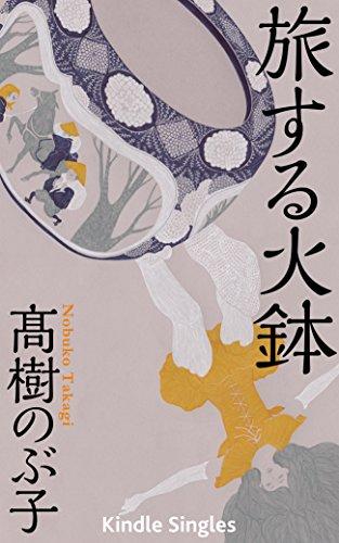 旅する火鉢(ものものがたり 1) (Kindle Single)