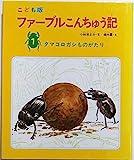 ファーブルこんちゅう記 1 こども版 タマコロガシものがたり