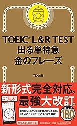 TOEIC L&R TEST