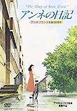 アンネの日記 [DVD] image