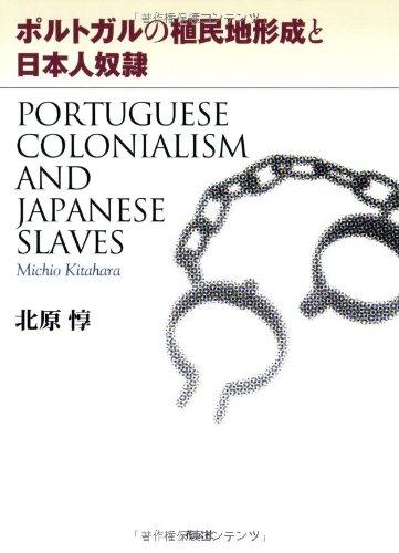 ポルトガルの植民地形成と日本人奴隷