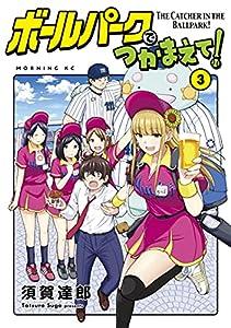 ボールパークでつかまえて!(3) (モーニングコミックス)