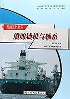 船舶系列丛书:船舶辅机与轴系