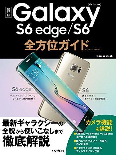 最新Galaxy S6 edge/S6全方位ガイド
