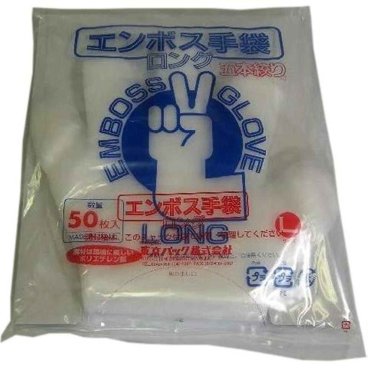 バクテリア自発スノーケルエンボス手袋ロング 5本絞り ナチュラル L 50枚入x10袋入り