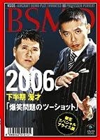 限定スペシャル・プライス版 2006 下半期 漫才 「爆笑問題のツーショット」 [DVD]
