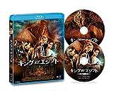 キング・オブ・エジプト ブルーレイ[Blu-ray/ブルーレイ]