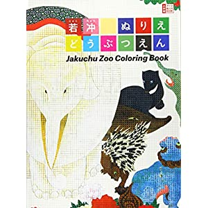 Jakuchu Zoo Coloring Book (ART COLORING SERIES) (Japanese Edition)