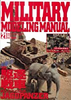 MILITARY MODELING MANUAL Vol.21 (ホビージャパンMOOK)