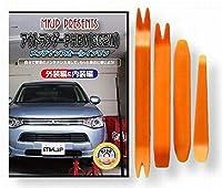 アウトランダー PHEV GG2W メンテナンス DVD 内張り はがし 内装 外し 外装 剥がし 4点 工具 軍手 セット [little Monster] C092