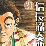信長協奏曲 (21) (ゲッサン少年サンデーコミックス)
