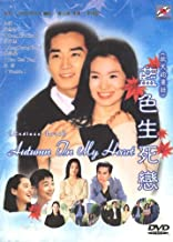 Autumn in my heart / Endless Love (Korean TV Drama with English Subs)