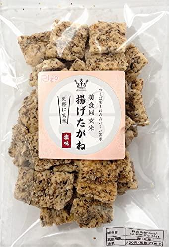 【リーゾ】 美食同玄米 香ばしさがくせになる!美食同玄米入り「揚げたがね」