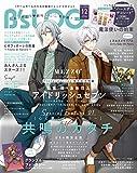 B s-LOG 2021年12月号 アクセスコード付き 雑誌