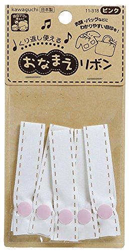 カワグチ KAWAGUCHI おなまえリボン 幅1.5cm×長さ7cm 5本入 ピンク 11-318