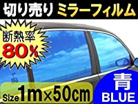 A.P.O(エーピーオー) 切売ミラーフィルム (小) 青 幅50cm長さ1m~ ブルー 切り売り 窓ガラスフィルム