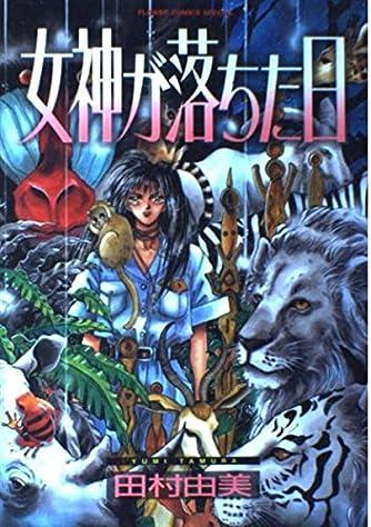 女神が落ちた日 (別コミフラワーコミックス・スペシャル)