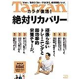 Tarzan(ターザン) 2020年9月10日号 No.794 [カラダ復活! 絶対リカバリー] [雑誌]