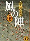 風の陣 四 風雲篇 (講談社文庫)