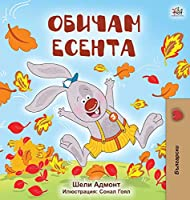 I Love Autumn (Bulgarian Book for Kids) (Bulgarian Bedtime Collection)
