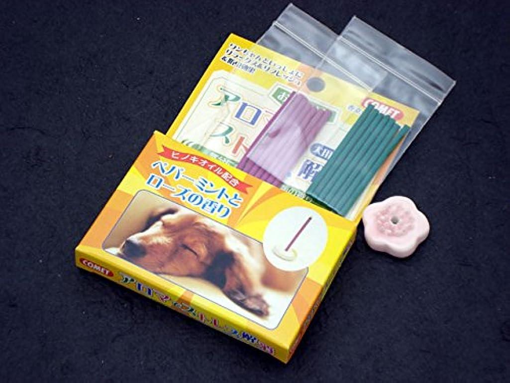 変位感心する著作権犬用お香 アロマでストレス解消 【スティック】 ペット用
