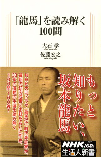 「龍馬」を読み解く100問 (生活人新書)