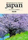 japan 日本語版 (CONNECTING YOU TO WONDERLANDS)