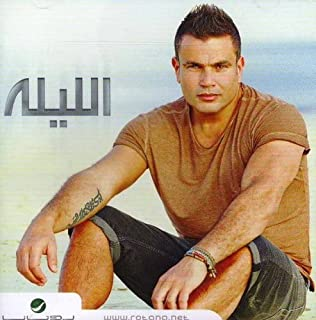 El Leila by Amr Diab ( August 2013)
