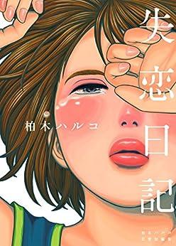 失恋日記 (FEEL COMICS)