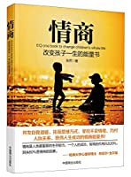 EQ : change the child 's life energy book(Chinese Edition)